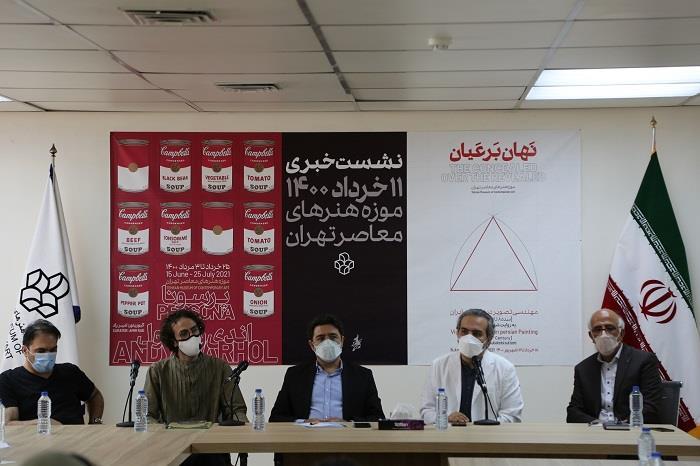 نشست+خبری+موزه+هنرهای+معاصر+تهران