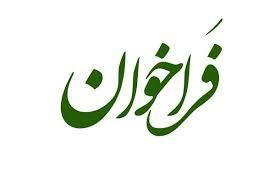 فراخوان-نقوش-ماندگار-شهری-مشهد-۱۳۹۹-منتشر-شد