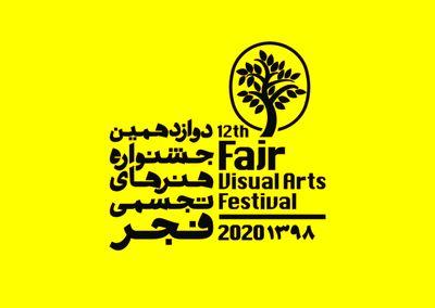 تغییر-در-تاریخ-برگزاری-جشنواره-هنرهای-تجسمی-فجر