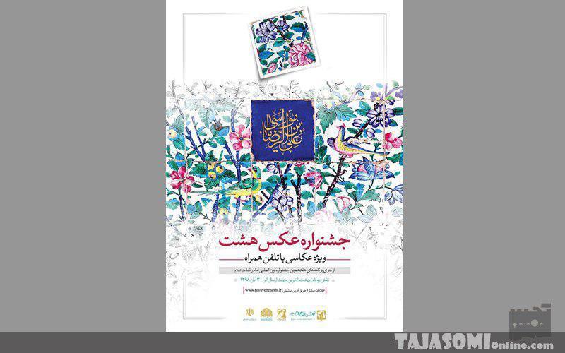 تاریخ-ارسال-عکس-به-جشنواره-عکس-«هشت»-تغییر-کرد