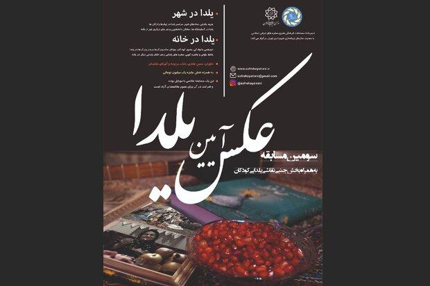 انتشار-فراخوان-مسابقه-عکس-و-نقاشی-یلدا