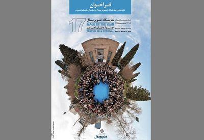 فراخوان-هفدهمین-نمایشگاه-تصویر-سال-و-جشنواره-فیلم-تصویر-منتشر-شد