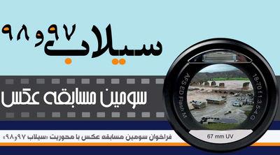 انتشار-فراخوان-سومین-مسابقه-عکاسی-با-موضوع-سیل