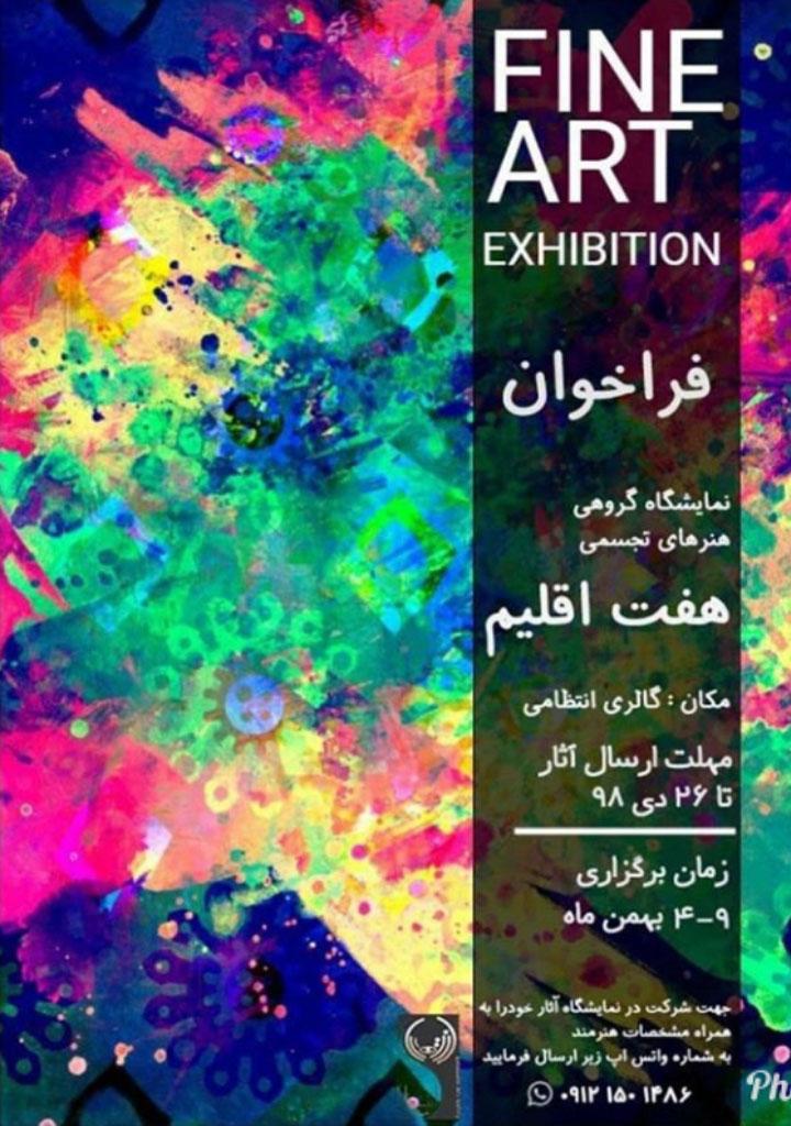 فراخوان-نمایشگاه-گروهی-هنرهای-تجسمی-هفت-اقلیم-منتشر-شد