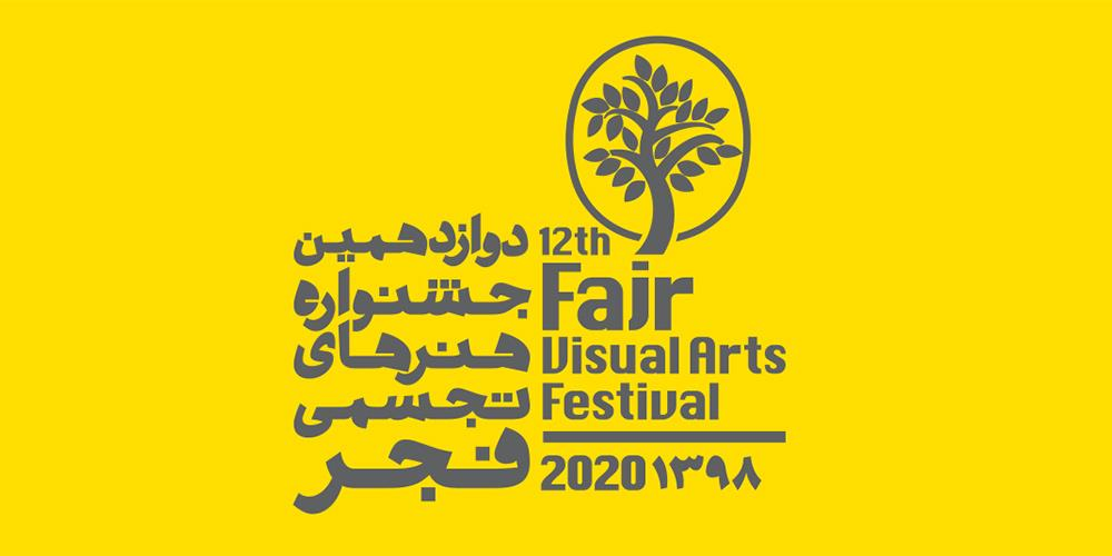 انتخاب-اولیه-آثار-جشنواره-هنرهای-تجسمی-فجر-انجام-شد