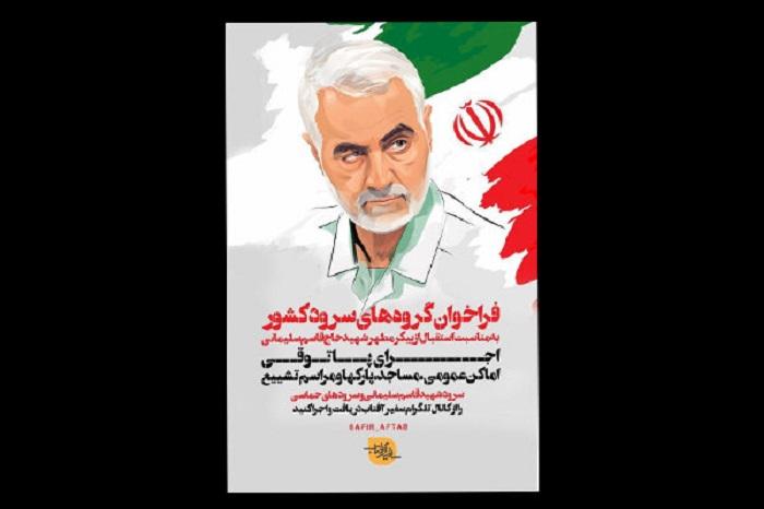 فراخوان-گروههای-سرود-کشور-منتشر-شد