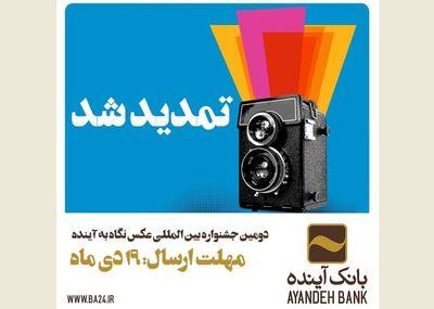 تمدید-مهلت-شرکت-در-جشنواره-عکس-نگاه-به-آینده