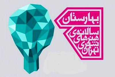 انتشار-فراخوان-پنجمین-سالانه-هنرهای-شهری-تهران-