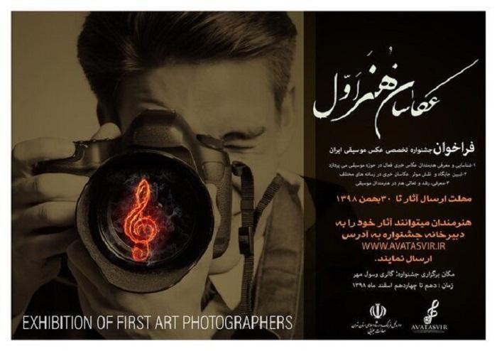 برپایی-نخستین-جشنواره-تخصصی-عکاسان-هنر-اول