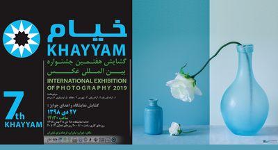 نمایشگاه-هفتمین-جشنواره-بینالمللی-عکس-خیام-در-تهران-و-نیشابور