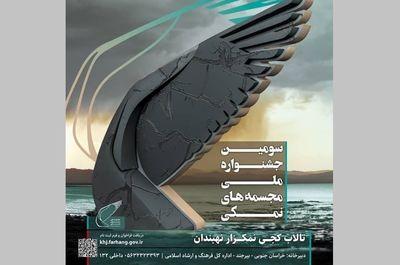 آخرین-فرصت-شرکت-در-جشنواره-ملی-مجسمههای-نمکی-تا-15-بهمن-ماه