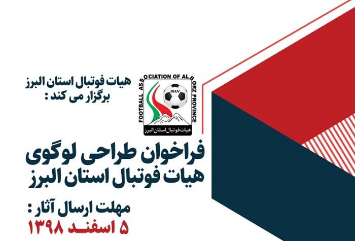 فراخوان-طراحی-لوگوی-هیات-فوتبال-استان-البرز-منتشرشد