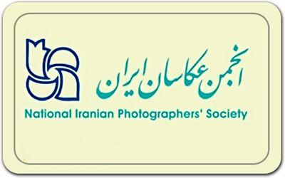 تعلیق-برگزاری-مجمع-عمومی-انجمن-عکاسان-ایران