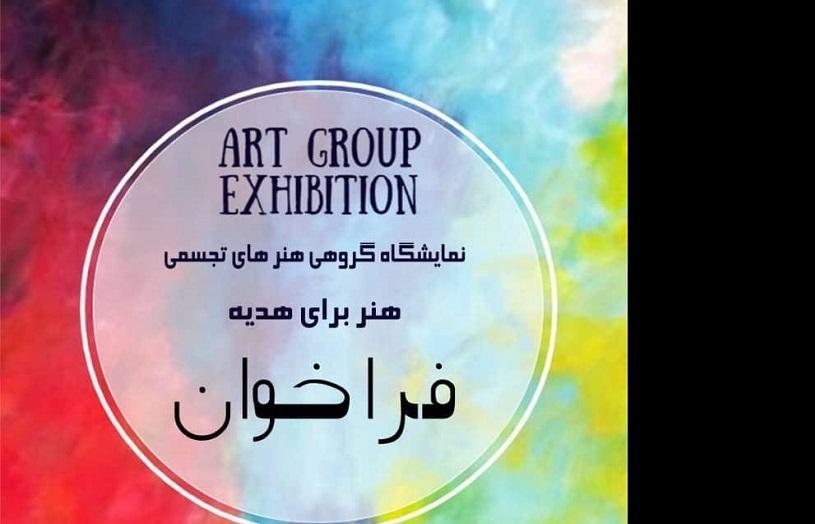 انتشار-فراخوان-نمایشگاه-گروهی-هنرهای-تجسمی-«هنربرای-هدیه»