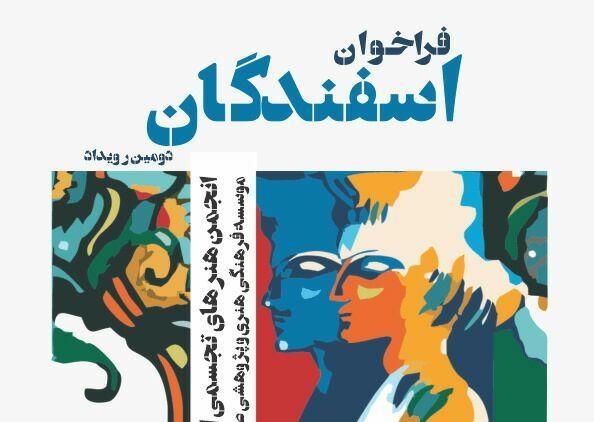 فراخوان-دومین-رویداد-فرهنگی-هنری-اسفندگان-منتشر-شد