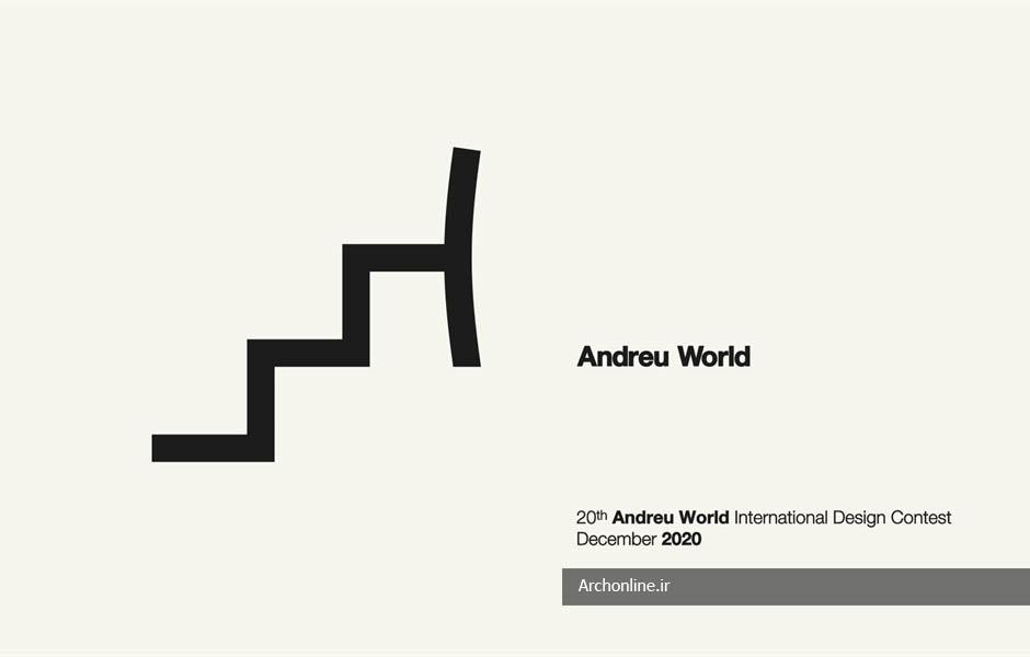 فراخوان-مسابقه-بین-المللی-طراحی--Andreu-منتشر-شد