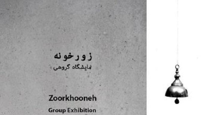 برگزاری-نمایشگاه-زورخونه-در-گالری-ایوان