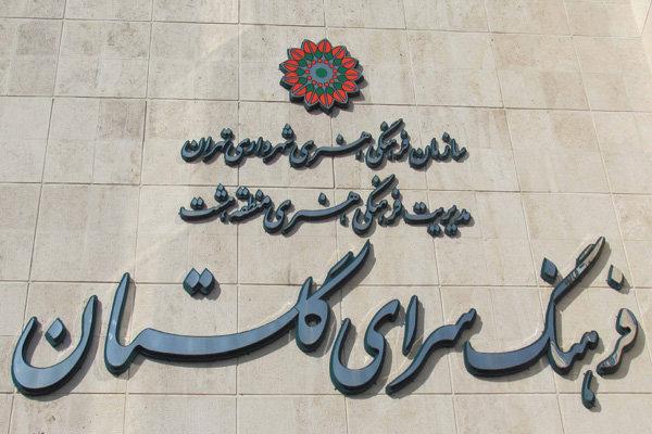 انتشار-فراخوان-جشنواره-فیلم-کوتاه-و-مسابقه-عکاسی-در-فرهنگسرای-گلستان