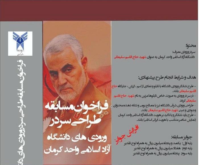 فراخوان-طراحی-سردر-دانشگاه-آزاد-اسلامی-واحد-کرمان-منتشر-شد