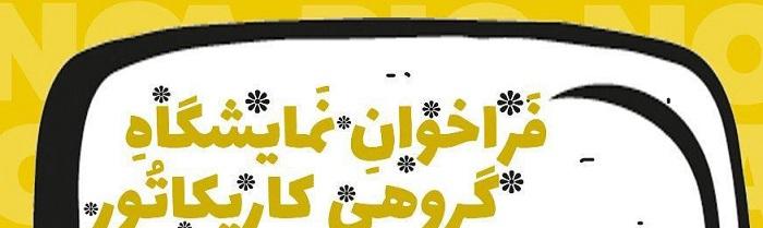انتشار-فراخوان-نمایشگاه-گروهی-کاریکاتور