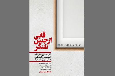 نمایشگاه-عکس-و-کاریکاتور-
