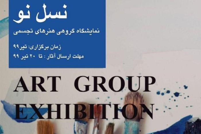 انتشار-فراخوان-نمایشگاه-گروهی-هنرهای-تجسمی-«نسل-نو»
