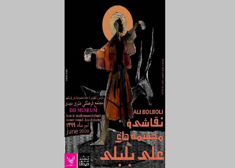 نمایش-آثار-علی-بلبلی-در-موزه-گالری-دیدی