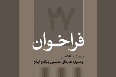 فراخوان-بیست-و-هفتمین-جشنواره-هنرهای-تجسمی-جوانان-ایران-منتشر-شد