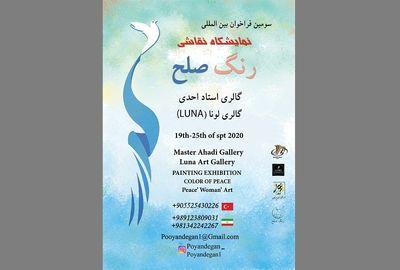 نمایشگاه-آثار-بانوان-هنرمند-نقاش-ایرانی-و-غیر-ایرانی-به-مناسبت-روز-جهانی-صلح