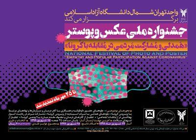 تمدید-جشنواره-ملی-عکس-و-پوستر-
