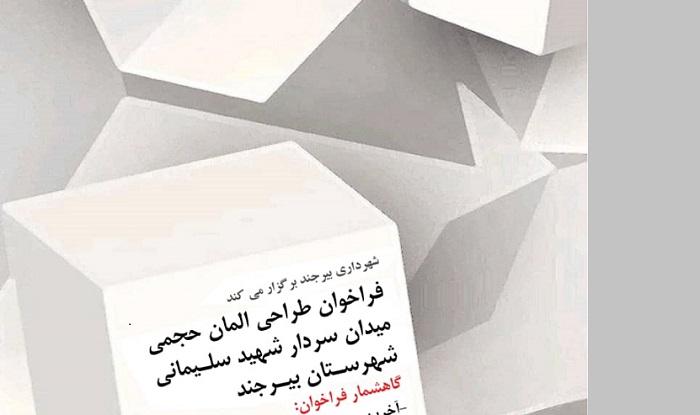 انتشار-فراخوان-طراحی-یادمان-و-المان-حجمی-میدان-سپهبد-شهید-قاسم-سلیمانی
