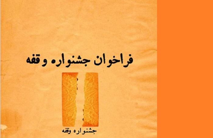 فراخوان-جشنواره-دانشجویی-تئاتر-وقفه-منتشر-شد