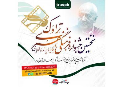 برگزاری-جشنواره-تراوک-در-نکوداشت-پروفسور-ایرج-اعتصام