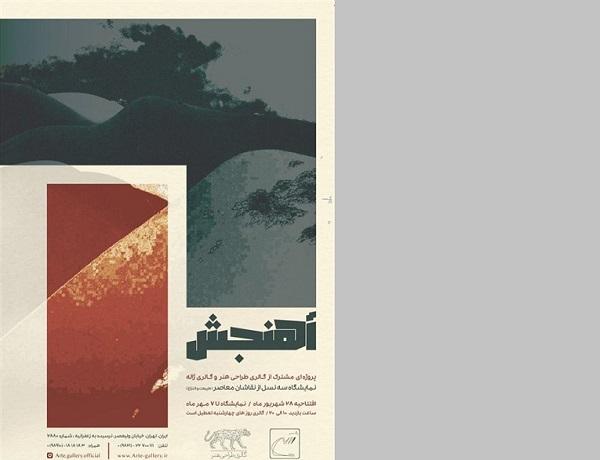 گالری-طراحی-هنر-میزبان-«آهنجش»