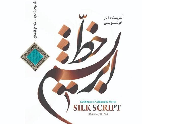 نمایش-آثار-دو-هنرمند-ایرانی-و-چینی-در-آرامگاه-فردوسی