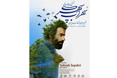 فراخوان-نخستین-جایزه-تصویرسازی-اشعار-سهراب-سپهری-تمدید-شد