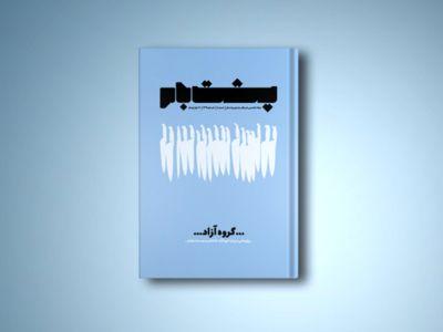 شماره-پنجم-نشریه-پشتبام-منتشر-شد