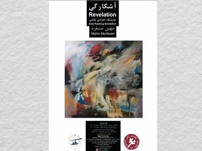 برپایی-نمایشگاه-انفرادی-نقاشیهای-مهین-منفرد-با-عنوان-آشکارگی-در-گالری-نگر