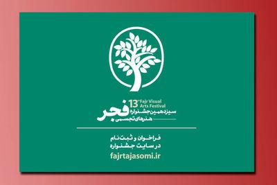 انتشار-فراخوان-سیزدهمین-جشنواره-هنرهای-تجسمی-فجر