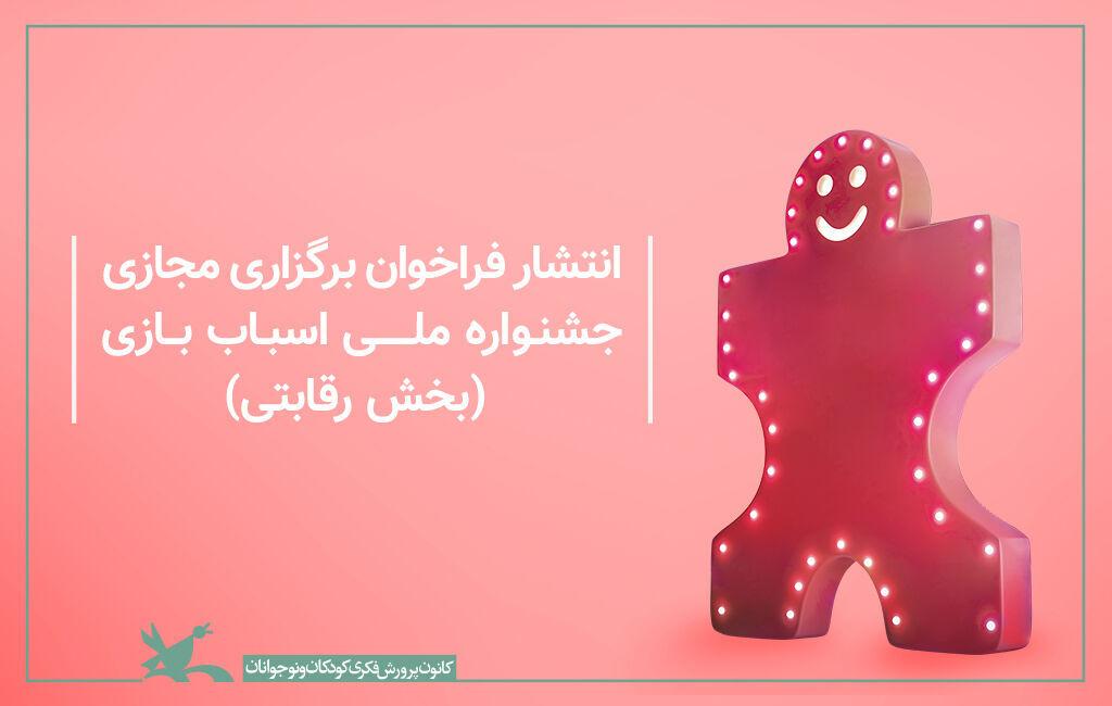 انتشار-فراخوان-ششمین-جشنواره-ملی-اسباببازی