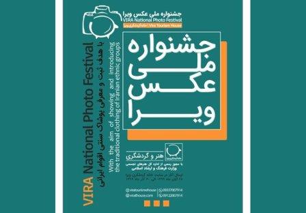 انتشار-فراخوان-جشنواره-ملی-عکس-لباس-اقوام