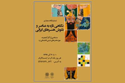 نمایشگاه-مجازی-نگاهی-تازه-به-عناصر-و-نقوش-هنرهای-ایرانی-برگزار-می-شود