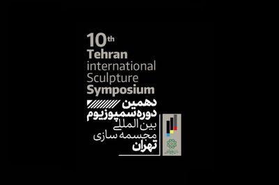 10-آذرماه-آخرین-مهلت-ثبت-نام-در-بخش-پژوهش-دهمین-سمپوزیوم-بینالمللی-مجسمهسازی-تهران