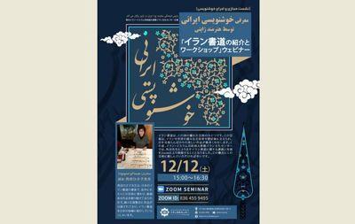برپایی-نشست-مجازی-معرفی-هنر-خوشنویسی-ایران-در-ژاپن