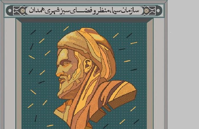 فراخوان-اولین-سمپوزیوم-مجسمه-سازی-مشاهیر-و-مفاخر-شهر-همدان-منتشر-شد