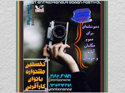 دعوت-عکاسان-برای-شرکت-در-جشنواره-ایران-باننو