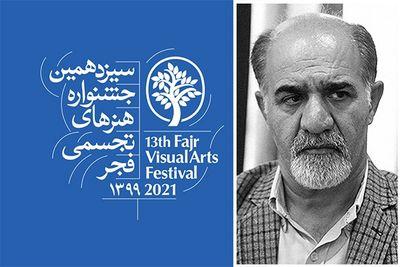 معرفی-ستارههای-بینالمللی-هنرهای-تجسمی-در-سیزدهمین-جشنواره-هنرهای-تجسمی-فجر