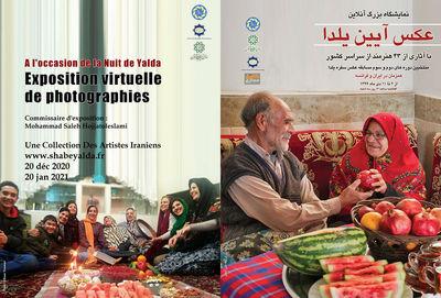 نمایش-آثار-منتخب-مسابقه-عکس-آئین-یلدا-در-تهران-و-پاریس