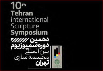 برگزیدگان-مرحله-اول-سمپوزیوم-بینالمللی-مجسمهسازی-تهران-معرفی-شدند