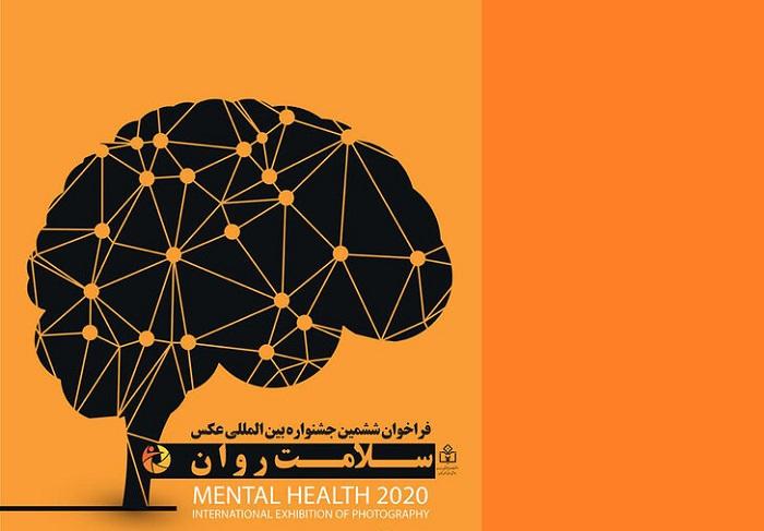 انتشار-فراخوان-جشنواره-عکس-سلامت-روان